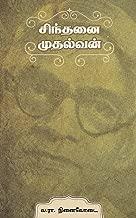 சிந்தனை முதல்வன்: வ.ரா. நினைவோடை (Tamil Edition)