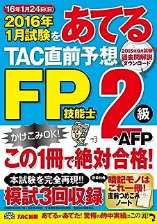 2016年1月試験をあてる TAC直前予想 FP技能士2級・AFP