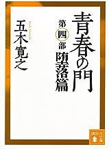 表紙: 青春の門 第四部 堕落篇 【五木寛之ノベリスク】 (講談社文庫) | 五木寛之
