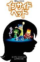 表紙: インサイドヘッド ディズニーアニメ小説版 | スーザン・フランシス