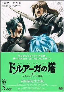 ドルアーガの塔~the Sword of URUK~第5の宮(初回受注限定生産版) [DVD]