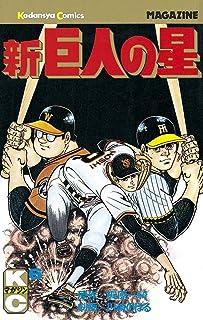 新巨人の星(6) (週刊少年マガジンコミックス)