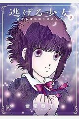 逃げる少女~ルウム復活暦1002年~ 3 (ボニータ・コミックス) Kindle版