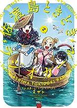 表紙: 佐渡島ときどきラジオガール 2 (チャンピオンREDコミックス) | ミサト