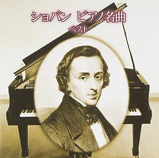 ショパン:ピアノ名曲 ベスト