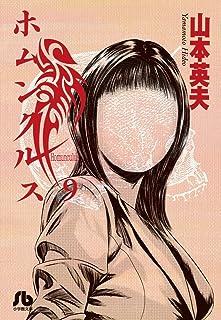 ホムンクルス (9) (小学館文庫 やC 28)