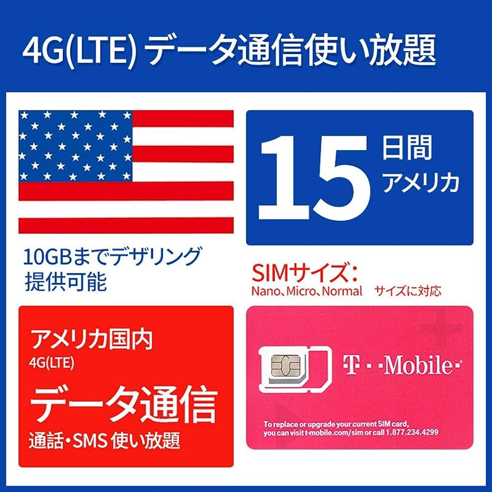 お風呂を持っている知らせる理容師T-mobile プリペイドSIMカード アメリカ 7日間 4G(LTE) データ通信/アメリカ国内通話?SMS 使い放題 (15日間 高速データ無制限使い放題)