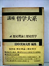 講座哲学大系〈第4巻〉歴史理論と歴史哲学 (1963年)