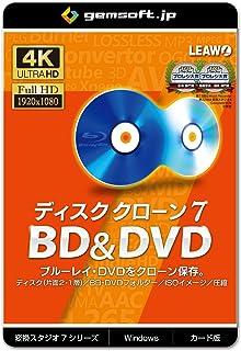 ディスククローン7 BD&DVD | 変換スタジオ7シリーズ | カード版 | Win対応