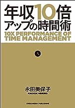 表紙: 年収10倍アップの時間術   永田 美保子