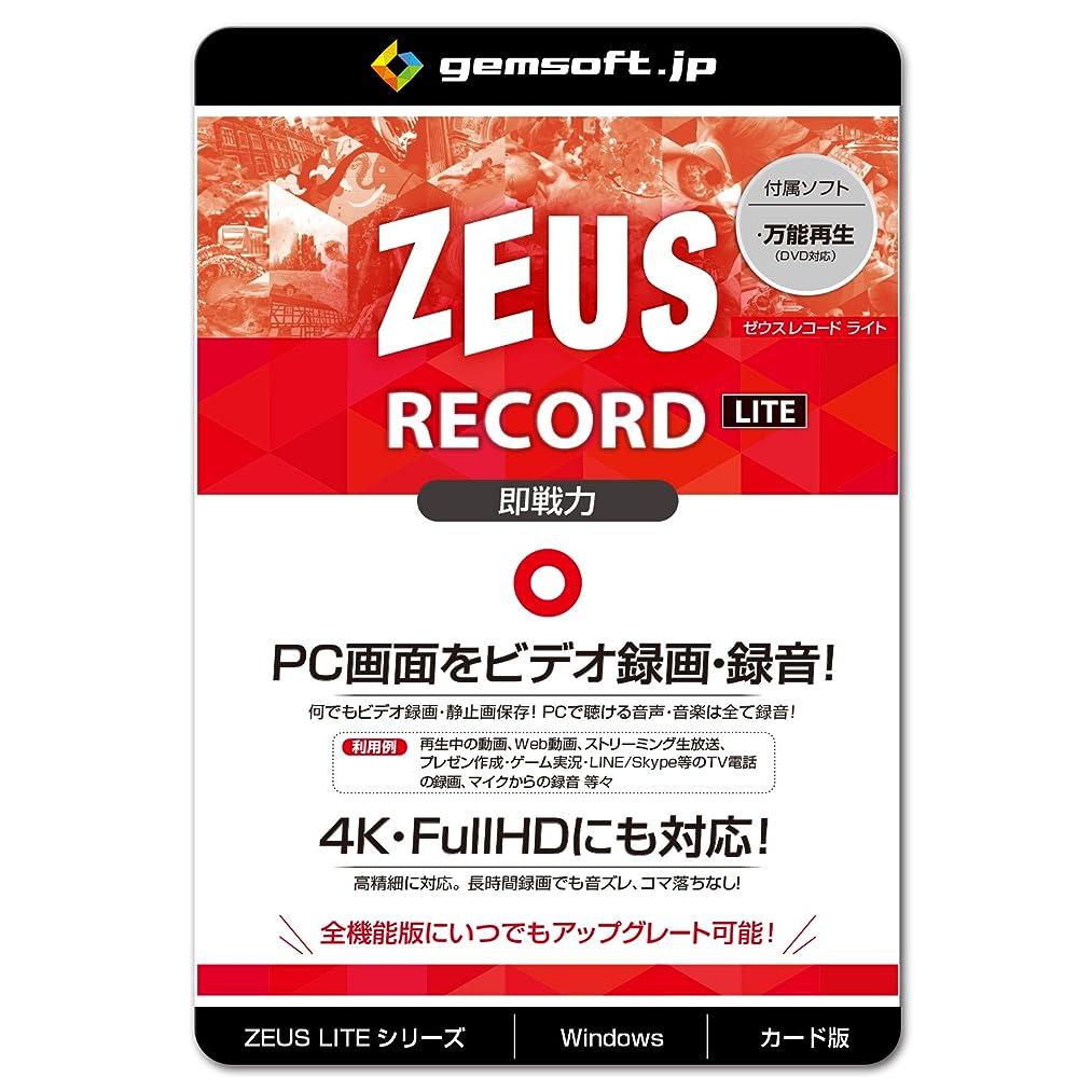 おしゃれじゃない合意瞳ZEUS RECORD LITE 録画万能ライト~PC画面をビデオ録画の基本機能版 | カード版 | Win対応