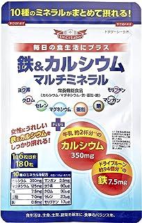 【公式】ドクターシーラボ 鉄&カルシウム マルチミネラル[栄養機能食品]180粒 タブレットタイプ サプリメント