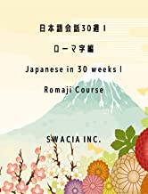 Japanese in 30 Weeks I Romaji Course [6th Edition]