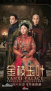 中国ドラマ 金枝玉葉 ~新たな王妃となりし者~瓔珞(えいらく)番外編 DVD版 3枚組 全話