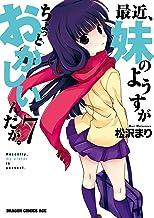 表紙: 最近、妹のようすがちょっとおかしいんだが。(7) (ドラゴンコミックスエイジ) | 松沢 まり