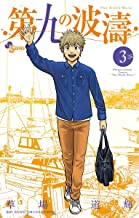 表紙: 第九の波濤(3) (少年サンデーコミックス) | 高谷智裕