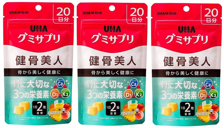 却下する小川滑る機能性表示食品 UHAグミサプリ 健骨美人 ミックスジュース味 スタンドパウチ 40粒 20日分x3個セット