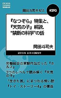 """岡田斗司夫ゼミ#293:『なつぞら』特集と、『天気の子』解説、""""禁断の科学""""の話"""