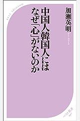 中国人韓国人にはなぜ「心」がないのか (ベスト新書) Kindle版
