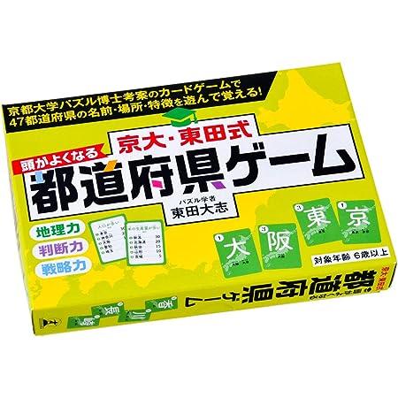 京大・東田式 頭がよくなる都道府県ゲーム