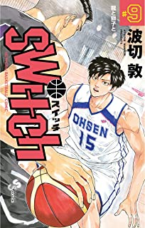 switch(9) (少年サンデーコミックス)