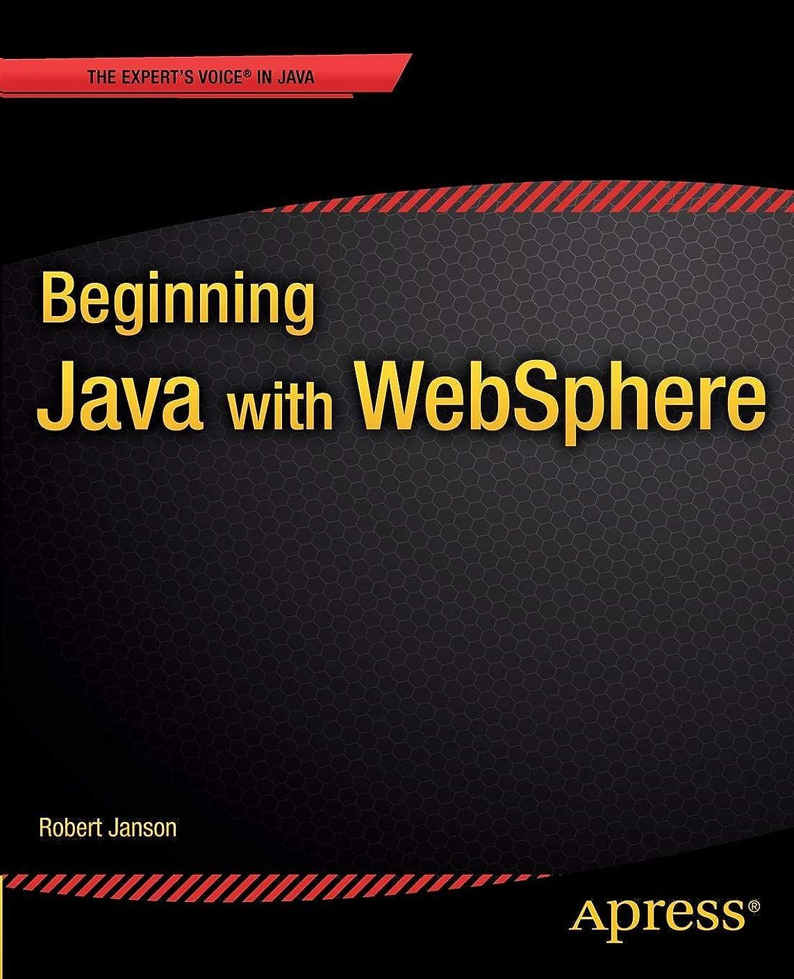 オンス濃度本Beginning Java with WebSphere (Expert's Voice in Java)