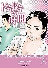 表紙: ドキドキの時間(2) (ビッグコミックス) | とみさわ千夏