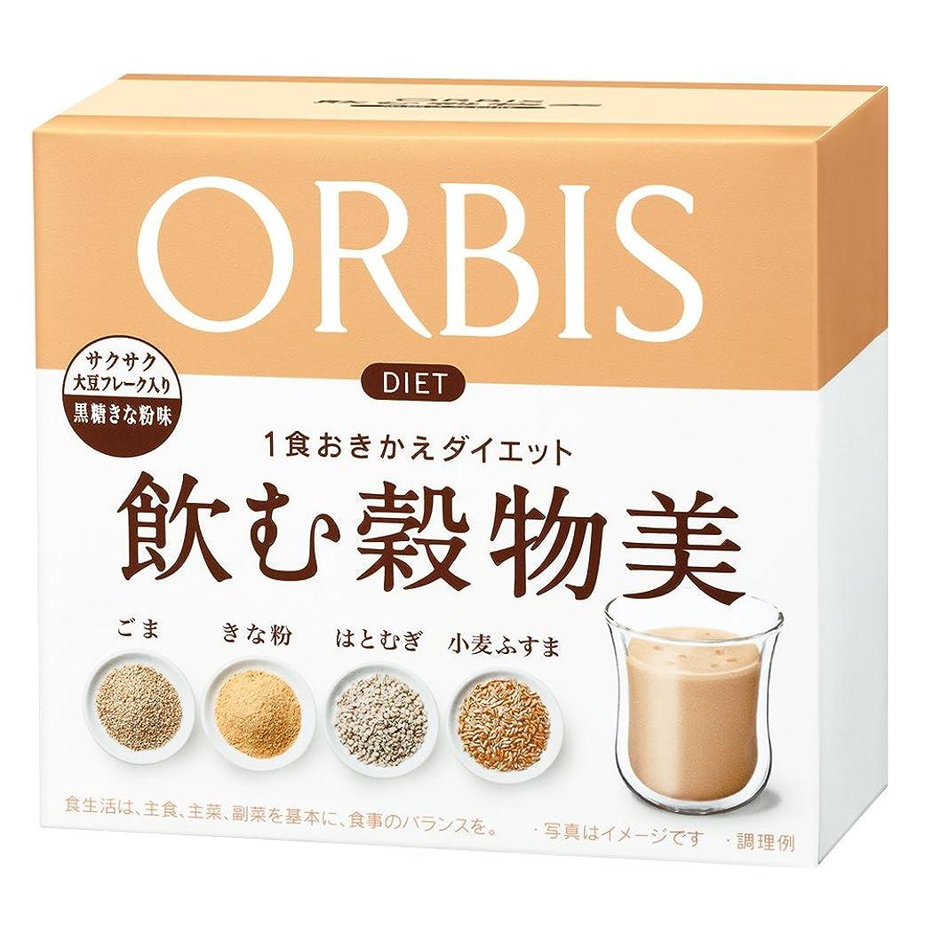 ホバー会話型デコレーションオルビス(ORBIS) 飲む穀物美 黒糖きなこ味 7日分(25g×7袋) ◎雑穀ダイエットシェイク◎ 1食分約189kcal