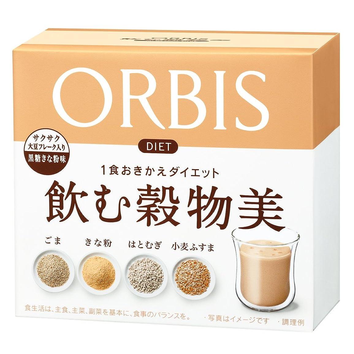 主人乳剤永続オルビス(ORBIS) 飲む穀物美 黒糖きなこ味 7日分(25g×7袋) ◎雑穀ダイエットシェイク◎ 1食分約189kcal