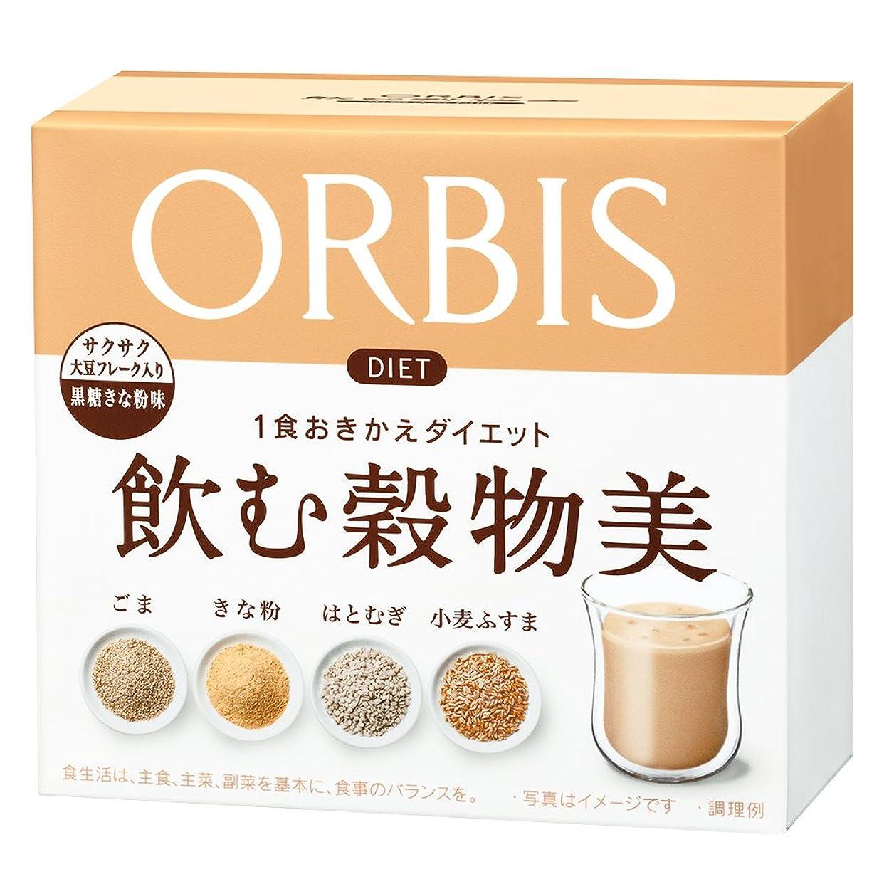 連帯たとえ決してオルビス(ORBIS) 飲む穀物美 黒糖きなこ味 7日分(25g×7袋) ◎雑穀ダイエットシェイク◎ 1食分約189kcal