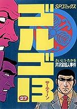 表紙: ゴルゴ13(27) (コミックス単行本) | さいとう・たかを