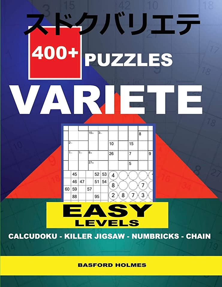 脱臼するくしゃみ関係する400 + puzzles VARIETE Easy levels Calcudoku - Killer Jigsaw - Numbricks - Chain.: Holmes presents to your attention a collection of proven sudoku.Excellent mix of puzzles. Easy level Sudoku book. (Variete classic sudoku)