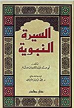 Al-Seera al-Nabawiya 1/4 (Ibn Hisham)