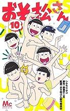 おそ松さん 10 (マーガレットコミックス)