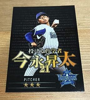 横浜DeNAベイスターズ アプリリアルカード 3 #21今永昇太 レジェンドマッチ LM