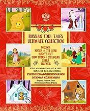 Russian Folk Tales Ultimate Collection: Kolobok, Masha & The Bear, Bunny's Hut, Snow Maiden & Santa Claus, Repka, Teremok:...