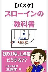 スローインの教科書: バスケットボールのサイドプレイ、エンドプレイの解説 (バスケの大学) Kindle版