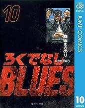 表紙: ろくでなしBLUES 10 (ジャンプコミックスDIGITAL) | 森田まさのり
