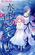 表紙: 水神の生贄(5) (フラワーコミックス) | 藤間麗