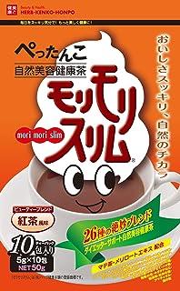 ハーブ健康本舗 モリモリスリム (紅茶風味) (10包)