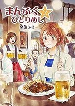 まんぷく☆ひとりめし(2) (ぐる漫)