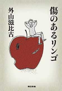 傷のあるリンゴ