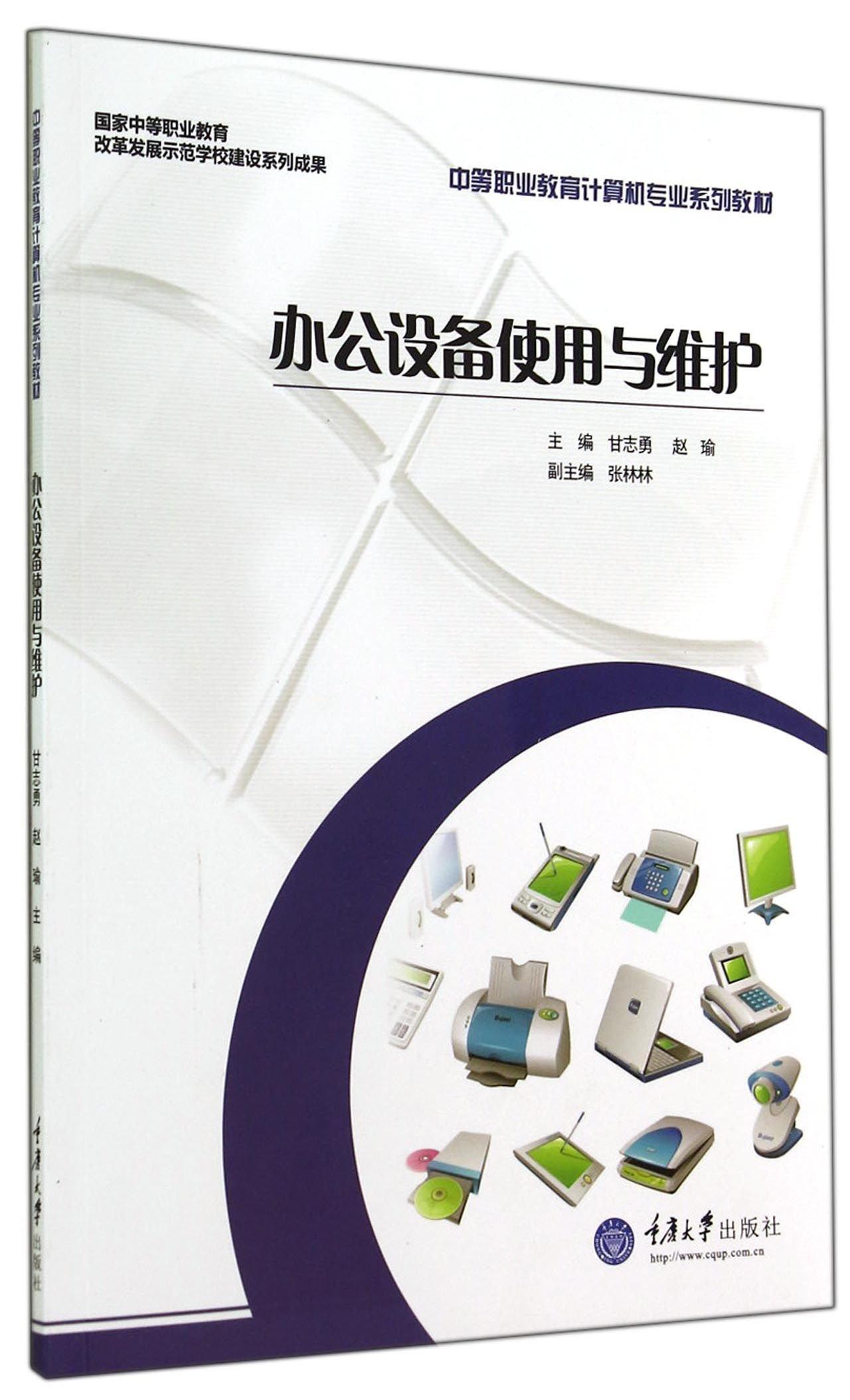 中等职业教育计算机专业系列教材:办公设备使用与维护