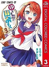 表紙: ゆらぎ荘の幽奈さん カラー版 3 (ジャンプコミックスDIGITAL) | ミウラタダヒロ