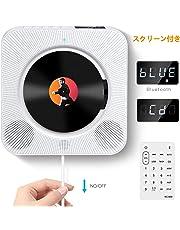 CDプレーヤーACOSS 新型 置き&壁掛け式ステレオ音楽システム ブルートゥース/FM/USB対応 LEDディスプレイ 小型 軽量 音楽再生/語学学習/胎児教育 日本語説明書付き「 白い」