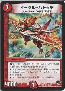 デュエルマスターズ イーグル・バトッチ(レア)/第3章 禁断のドキンダムX(DMR19)/ シングルカード