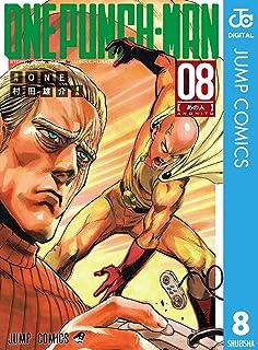ワンパンマン 8 (ジャンプコミックスDIGITAL)