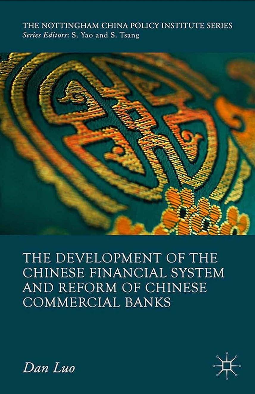 出費ヤギ水分The Development of the Chinese Financial System and Reform of Chinese Commercial Banks (The Nottingham China Policy Institute Series) (English Edition)