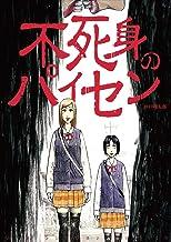 表紙: 不死身のパイセン (裏少年サンデーコミックス) | 田口翔太郎