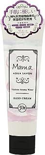 ママ アクアシャボン ハンドクリーム ヴィオレットアロマウォーターの香り 50g